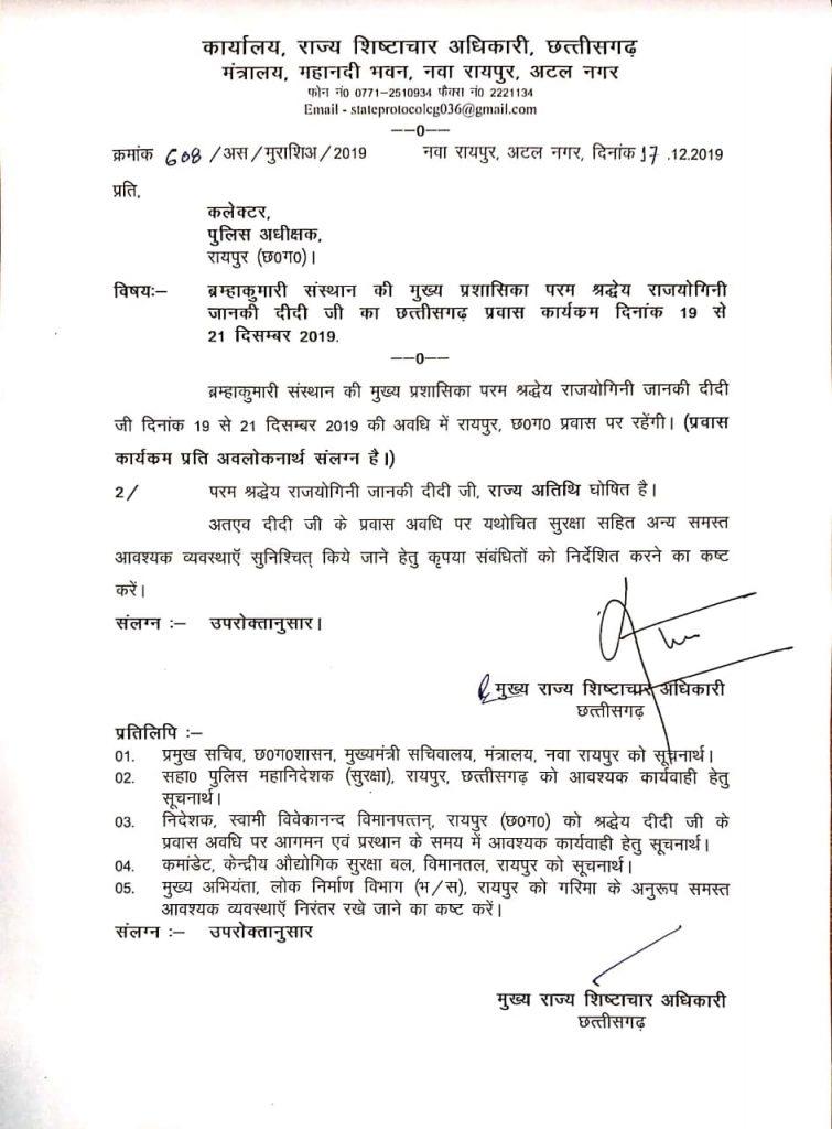 छ. ग. शासन ने  श्रद्धेय  दादी जानकी जी को  राजकीय अतिथि (स्टेट गेस्ट) घोषित किया ।