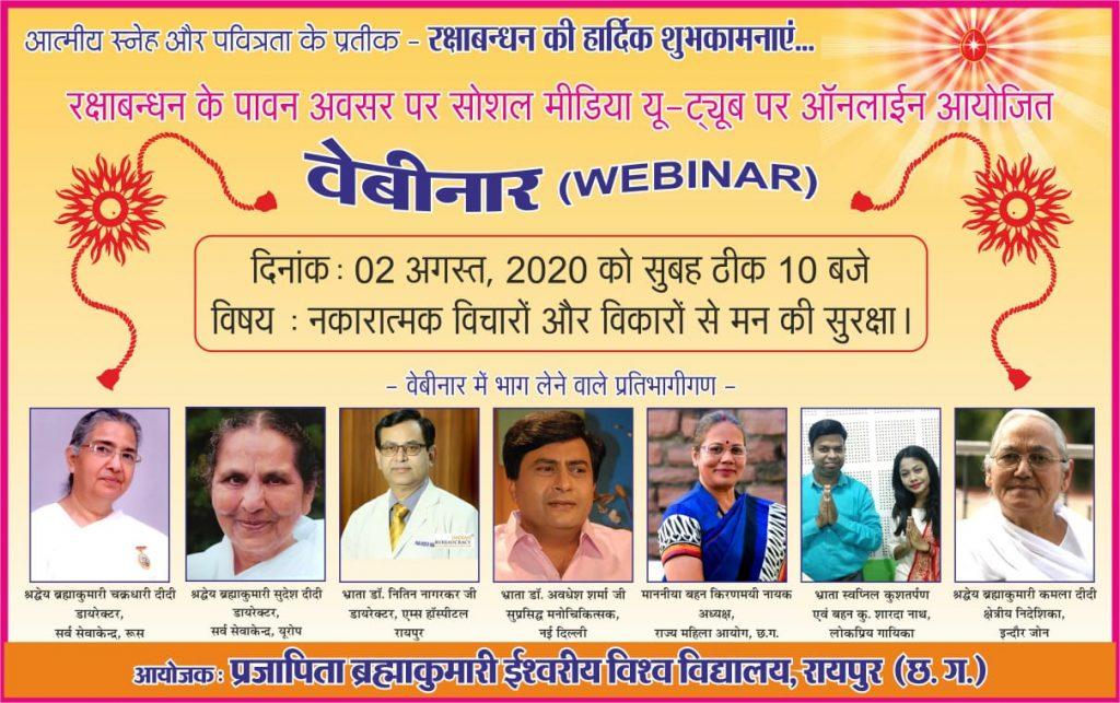 LIVE 2nd August, 10.00am Raipur : रक्षाबंधन पर ऑनलाइन वेबिनार का आयोजन 2 अगस्त को...