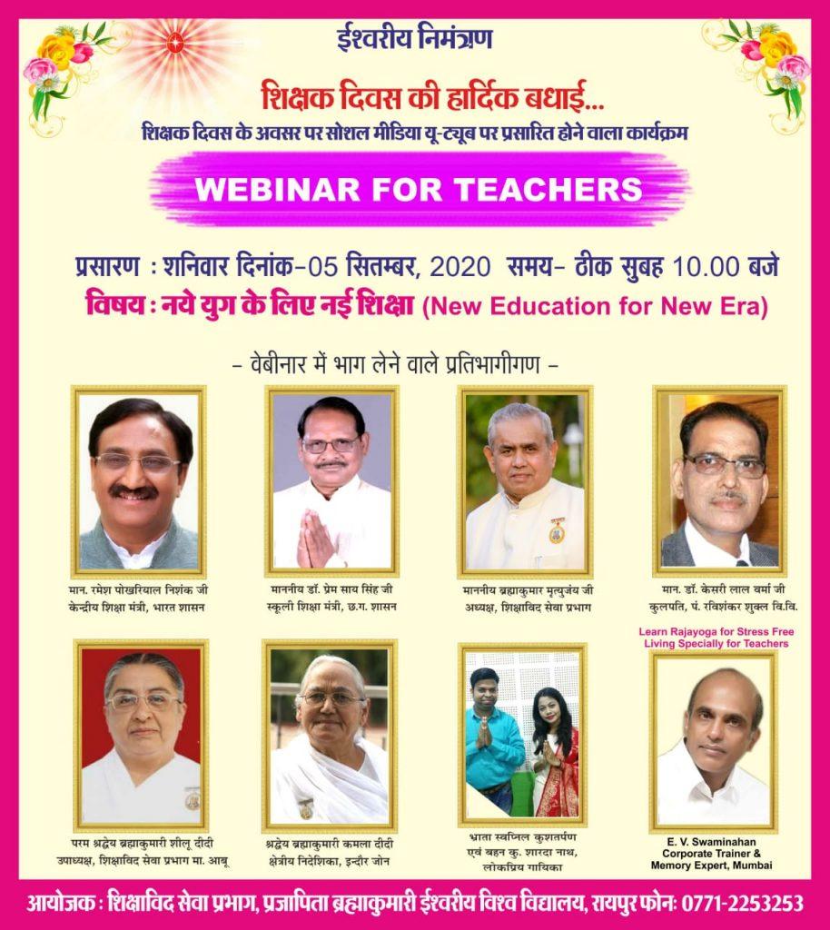 केन्द्रीय शिक्षामंत्री भी शामिल होंगे...  शिक्षक दिवस पर शनिवार 5 सितम्बर को यू-ट्यूब में राष्ट्रीय वेबीनार