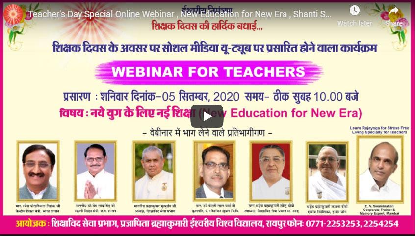 LIVE 05-09-20,10.00am :Teacher's Day Special Online Webinar , New Education for New Era , Shanti Sarovar Raipur