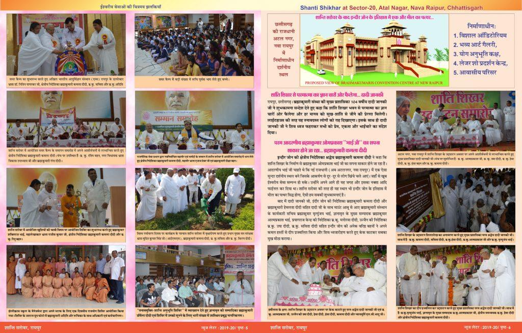 Annual Service Report of Shanti Sarovar, Raipur (Chhattisgarh)