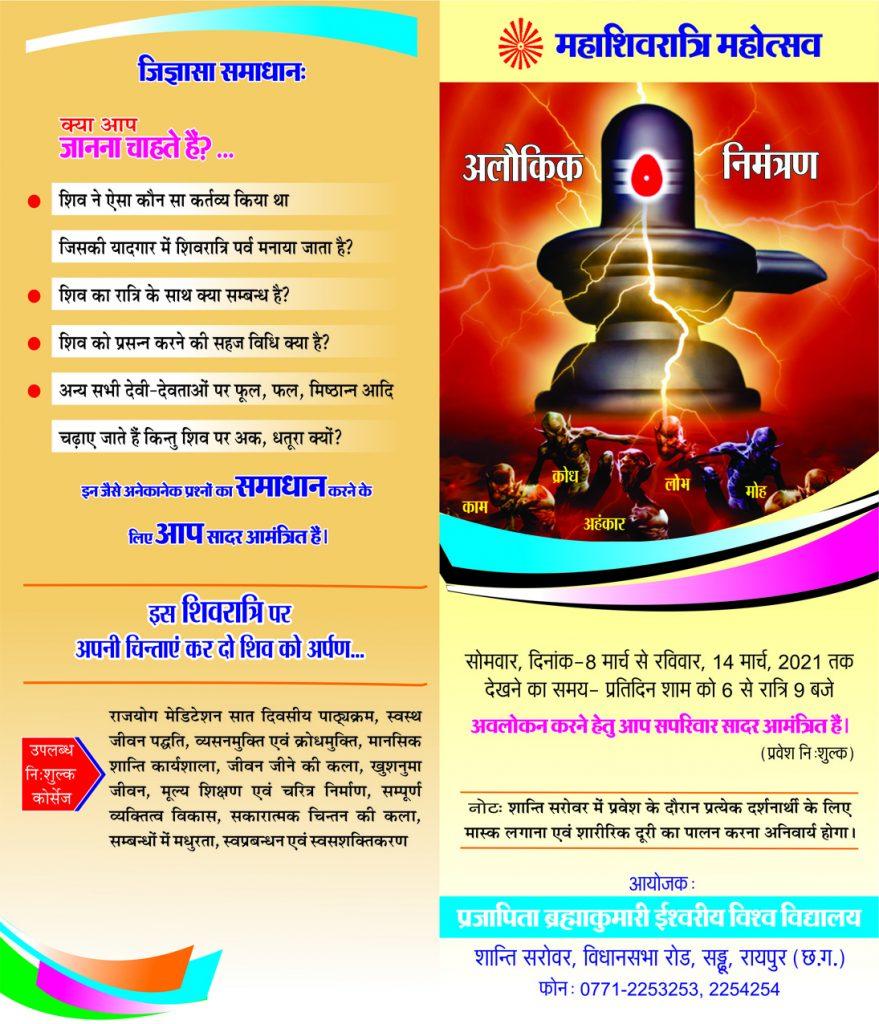 Shivaratri Program 2021 - Raipur, CG