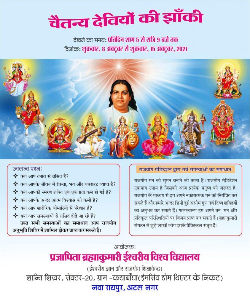 नवा रायपुर में चैतन्य देवियों की झांकी का आयोजन